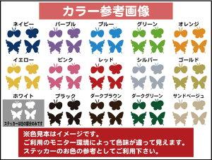 【400円ワンポイント】蝶々