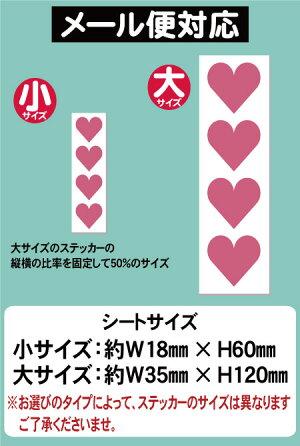 【400円ワンポイント】ハート