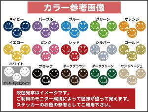 【400円ワンポイント】スマイリー01