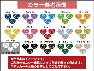 【400円ワンポイント】スマイリー01(ハート1)