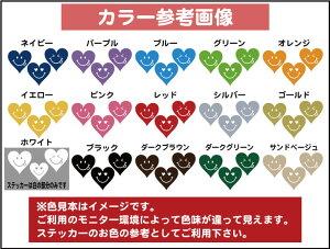 【400円ワンポイント】スマイリー01(ハート2)