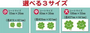 【400円ワンポイント】スマイリー01(四葉のクローバー)