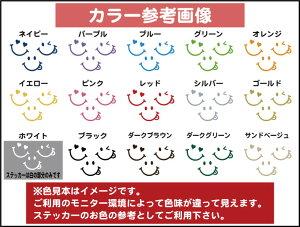 【400円ワンポイント】スマイリー08