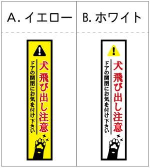 イヌの前足/縦長(大サイズ)/犬飛び出し注意
