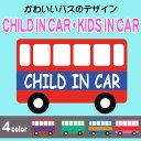 【キュート系】Child in car/Kids in car子供が大好き!!バスデザイン車用 ステッカー【メール便対応】