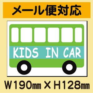 【キュート系】Childincar子供が大好き!!バスデザイン