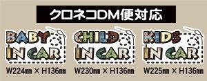 【セーフティ】パッチワーク風デザインステッカー