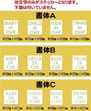 【シンプルカーステッカー】BABYINCAR・CHILDINCAR・KIDSINCAR(小サイズ)【楽ギフ_包装】