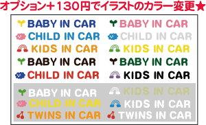 【シンプルカーステッカー】BABYINCARCHILDINCARKIDSINCAR(小サイズ)【楽ギフ_包装】