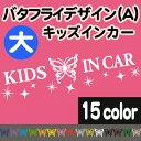 【キュート・姫系】バタフライデザイン(A)KIDS IN CARステッカー大サイズ【メール便対応】
