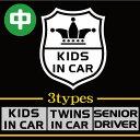 【ゴシック・プレッピー】王冠エンブレムデザインkids in carTwins in carSenior driver中サイズ【メール便対応】【RCP】