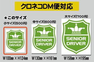 【ゴシック・プレッピー】王冠エンブレムデザインステッカー・kidsincar・Twinsincar・Seniordriver小サイズ