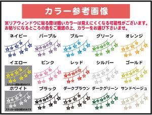 【キュート・モチーフ系】オーナメント星デザイン・KIDSINCAR/TWINSINCARステッカー