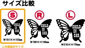【ゴシック・姫系】バタフライデザイン(B)CHILDINCARステッカー)Sサイズ