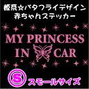 【キュート・姫系】バタフライデザインMY PRINCESS IN CARステッカー(二段タイプ)Sサイズ【メール便対応】