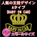 15colors★メール便対応★王冠デザインBABY IN CARステッカー(A)Sサイズ【ゴシック】