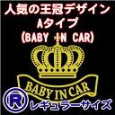15colors★メール便対応★王冠デザイン BABY IN CARステッカー(A)Rサイズ【ゴシック】