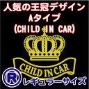 15colors★メール便対応★王冠デザイン CHILD IN CARカッティングステッカー(A)Rサイズ【ゴシック】