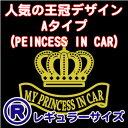【ゴシック】王冠デザインMY PRINCESS IN CARステッカー(A)Rサイズ【メール便対応】