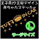 【キュート・ゴシック】王冠デザインちび王子 IN CARステッカーLサイズBABY IN CAR/CHILD IN CAR【メール便対応】【RCP】