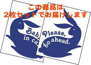 【キュート】うさぎデザインBABYINCAR&お先にどうぞ(英文)ステッカーセットSサイズ