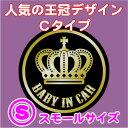 【ゴシック・クール】王冠デザインBABY IN CARステッカー(C)Sサイズ【メール便対応】