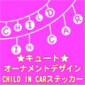 【キュート・モチーフ系】オーナメントデザイン(A)CHILDINCARステッカー