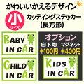 【キュート系】BABYINCARCHILDINCARKIDSINCARカエル・長方形小サイズ