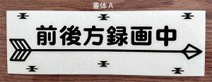 アローデザイン/ドラレコ・前後方録画中/小サイズ