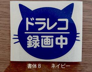 【シンプルカーステッカー】猫のお顔(小サイズ)