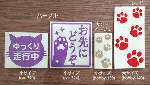 【シンプルカーステッカー】猫の手デザイン(小サイズ)