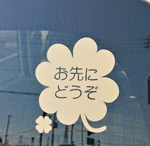 【シンプルカーステッカー】四葉のクローバーデザイン(小サイズ)【楽ギフ_包装】
