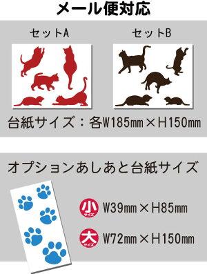 【ペットステッカー】ネコデザインセット(大サイズ)&足跡