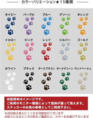 【ペットステッカー】肉球がかわいいネコの足跡(小サイズ)