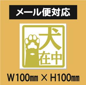 【シンプルカーステッカー】犬在中(小サイズ)