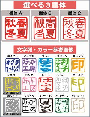 【篆刻・印鑑・オリジナル】セミオーダーメイドはんこステッカー(中)