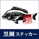【釣り・魚・チヌ・ヘチ・アウトドア】黒鯛ステッカー【メール便対応】
