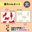 メール便対応★猫デザインセット(大サイズ) ワンポイントステッカー【ペットステッカー】