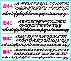 【筆記体・クール】セミオーダーメイドネームステッカー
