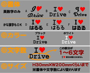 【ILOVE・クール・キュート】セミオーダーメイドILOVEステッカー(ハート付)2段タイプ