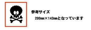 【ワンポイントステッカー】スカルデザイン転写式ステッカー・ガイコツ・どくろ・バイクステッカー・デコステッカー・(大)
