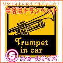 8colors★メール便対応★Trumpet in carSサイズ【楽器】