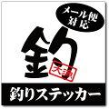 【釣り・アウトドア】魚ステッカーお好きな文字を1文字(小)【楽ギフ_包装】
