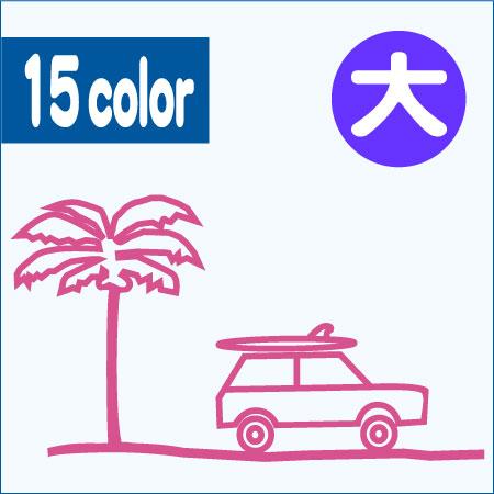 15colors★メール便対応★サーフィンデザイン大サイズ【ワンポイント】