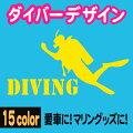 【マリンステッカー】ダイバーデザイン転写式ステッカー・ダイビングシール