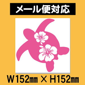 【マリンステッカー】ウミガメ&ハイビスカスデザイン転写式ステッカー・ホヌ・ダイビングシール・カッティング・アロハ