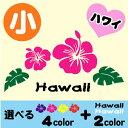 【マリンステッカー】ハイビスカスデザイン・Hawaii【メール便対応】