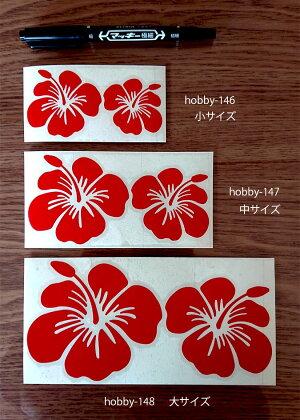 【ハワイアンステッカー】ハイビスカスデザイン選べる3種類★小サイズ
