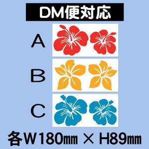 【ハワイアンステッカー】ハイビスカスデザイン選べる3種類★大サイズ