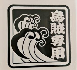 【釣り・アウトドア・波】セミオーダーステッカーお好きな文字をどうぞ【楽ギフ_包装】